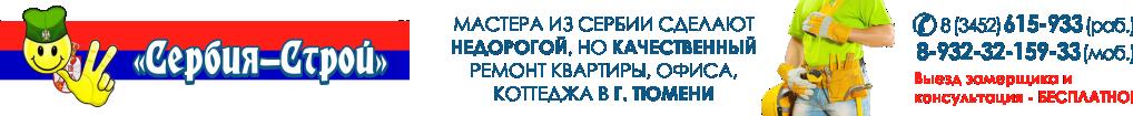 Сербская бригада строителей и отделочников